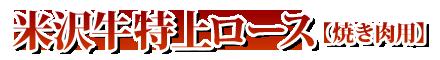米沢牛特上ロース(焼肉用)02