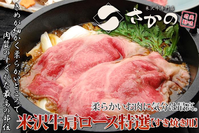 米沢牛肩ロース特選すき焼き用01
