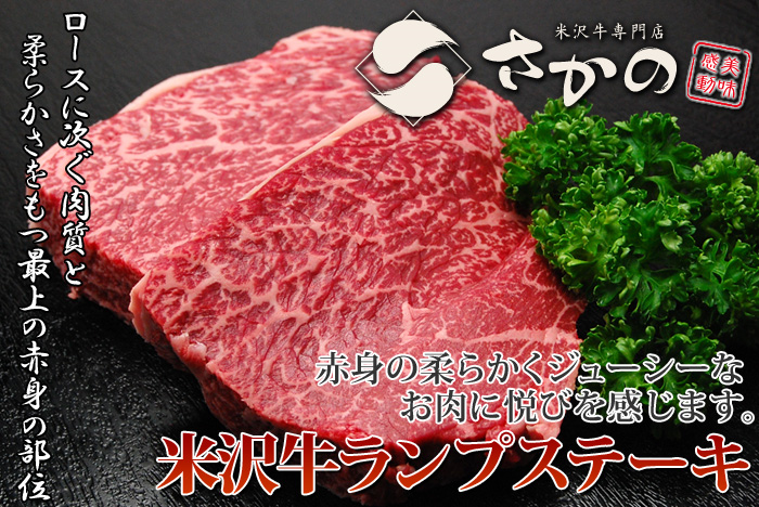 米沢牛ランプステーキ01