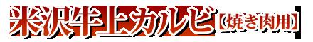 米沢牛上カルビ焼肉用02