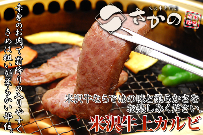 米沢牛上カルビ焼肉用01