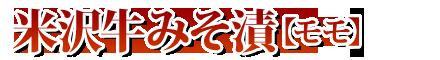 米沢牛みそ漬モモ02