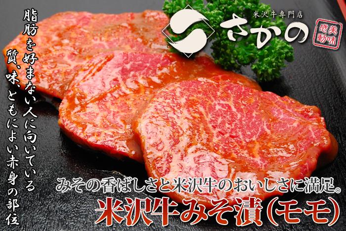 米沢牛みそ漬モモ01