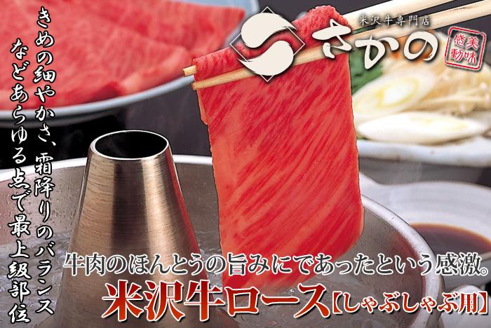 米沢牛ロースしゃぶしゃぶ用01