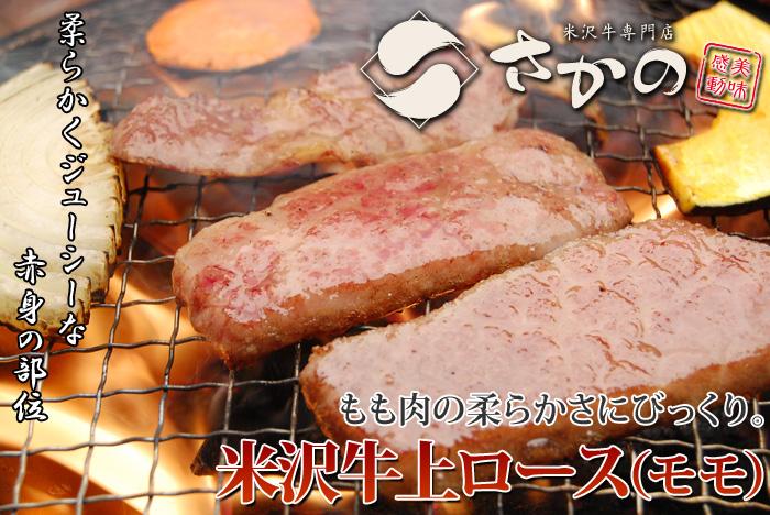 米沢牛上ロース焼肉用01