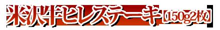 米沢牛ヒレステーキ02