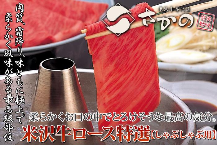 米沢牛ロース特選しゃぶしゃぶ用01