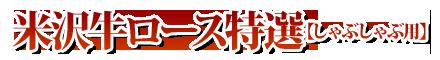 米沢牛ロース特選しゃぶしゃぶ用02