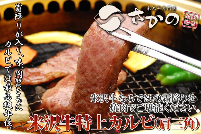 米沢牛特上カルビ(肩三角)焼肉用01