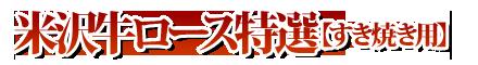 米沢牛ロース特選すき焼き用02