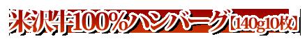 米沢牛100%ハンバーグ(140g10枚)02