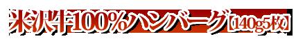 米沢牛100%ハンバーグ(140g5枚)02