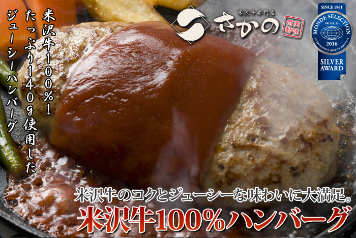 米沢牛100%ハンバーグ(140g5枚)01