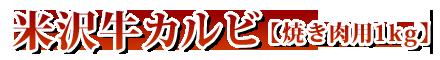 米沢牛カルビ02