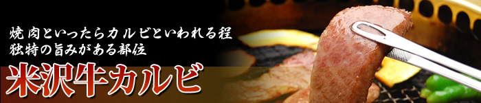 米沢牛カルビ01