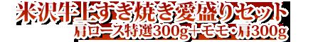 米沢牛上すき焼き愛盛りセット01