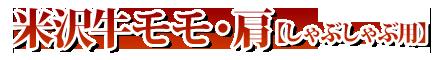 米沢牛モモ・肩しゃぶしゃぶ02