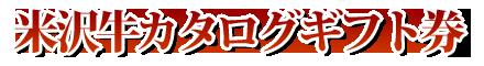 米沢牛カタログギフト02