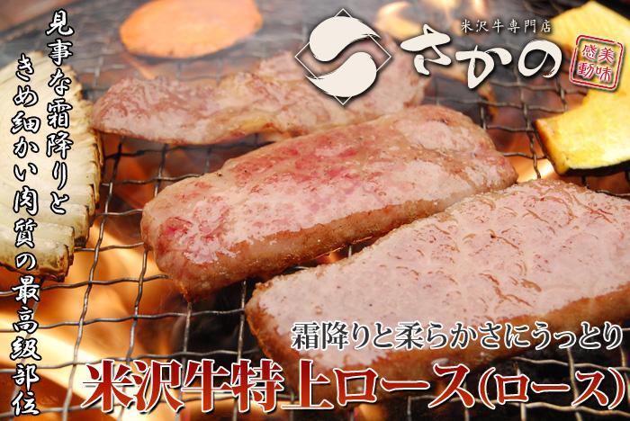 米沢牛特上ロース焼肉用01