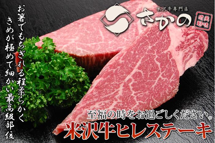 米沢牛ヒレステーキ(200g3枚)01