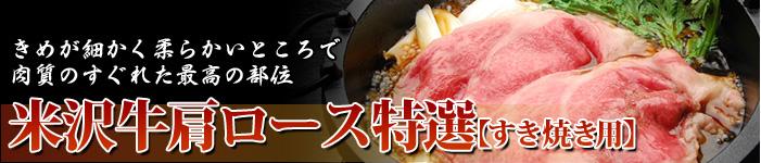 米沢牛肩ロース特選すき焼き用(3kg)01