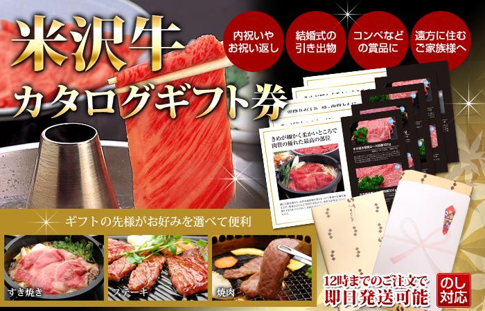 米沢牛カタログギフト01