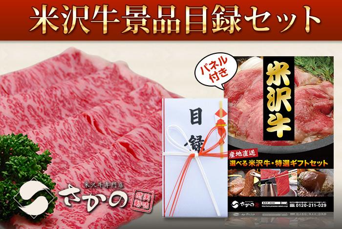 米沢牛景品目録セット01