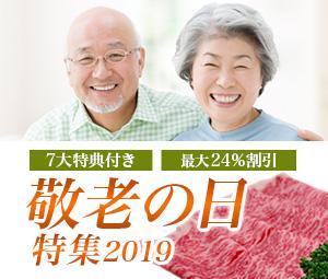 米沢牛通販の敬老の日特集バナーです。