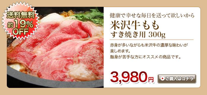 米沢牛モモすき焼き用300g