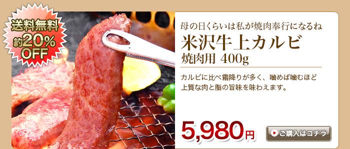 米沢牛上カルビ焼き肉用420g