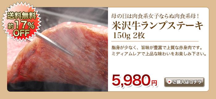 米沢牛ランプステーキ150g2枚