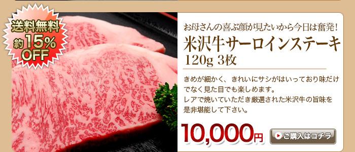 米沢牛サーロインステーキ250g