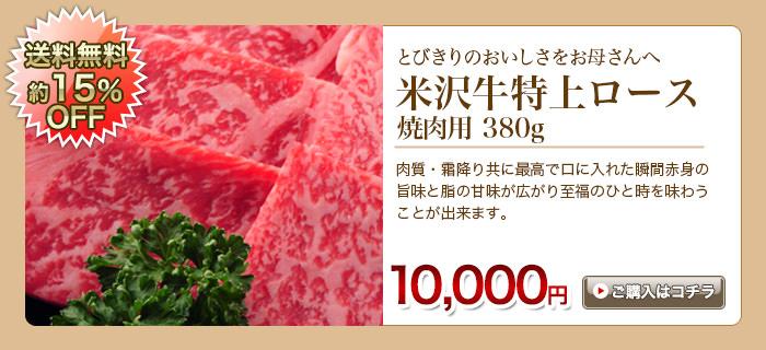 米沢牛特上ロース焼肉用500g