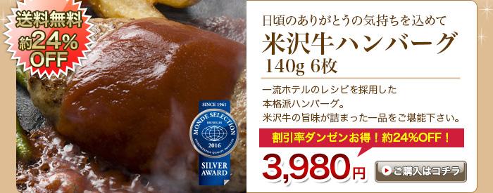 米沢牛ハンバーグ140g6枚