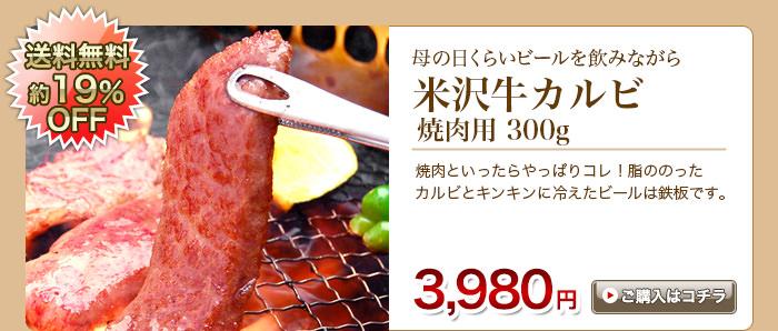 米沢牛カルビ焼肉用300g