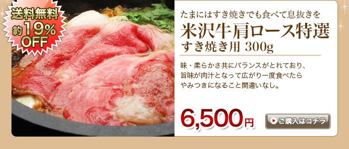 米沢牛肩ロース特選すき焼き用300g