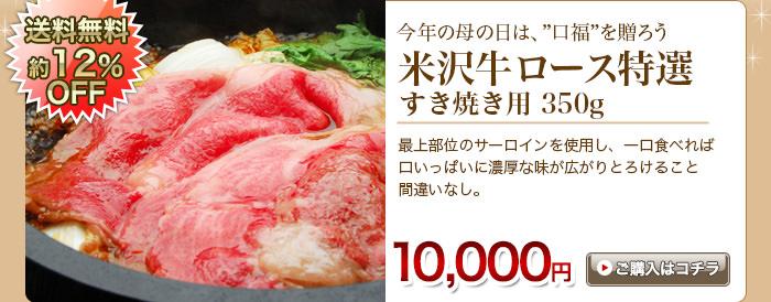 米沢牛ロース特選すき焼き用500g