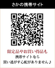 米沢牛通販のさかの携帯サイトQRコードです。