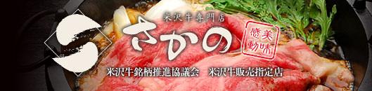 米沢牛通販のサイトバナーです。