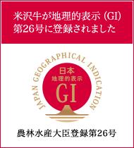 米沢牛通販の地理的表示(GI)のバナーです。