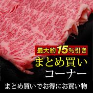 米沢牛通販のまとめ買いコーナーのバナーです。