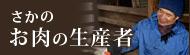 米沢牛通販のお肉の生産者のバナーです。