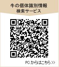 米沢牛通販の牛の個体識別情報検索サービス