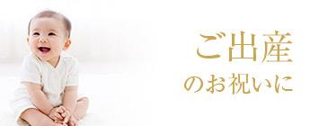 米沢牛通販の出産祝いのバナーです。