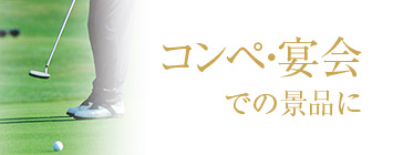 米沢牛通販のコンペ・宴会のバナーです。
