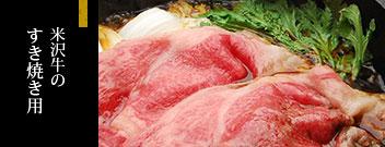 米沢牛のすき焼き用