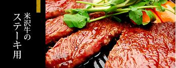 米沢牛通販のステーキ用のバナーです。