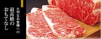 米沢牛通販の最高級のおもてなしバナーです。