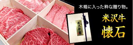 米沢牛通販の米沢牛懐石のバナーです。