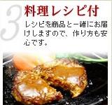 米沢牛通販の料理レシピです。
